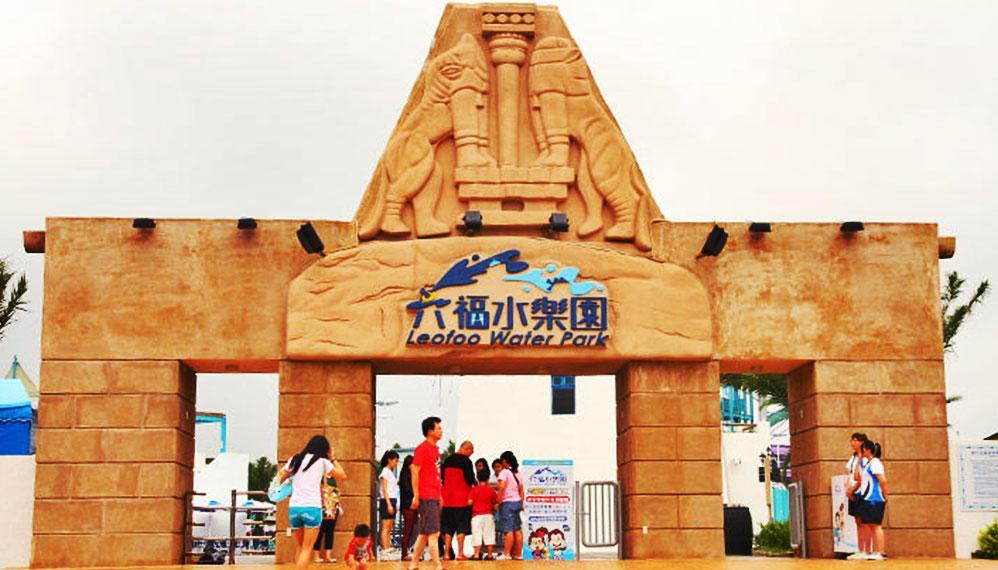 六福村主题公园