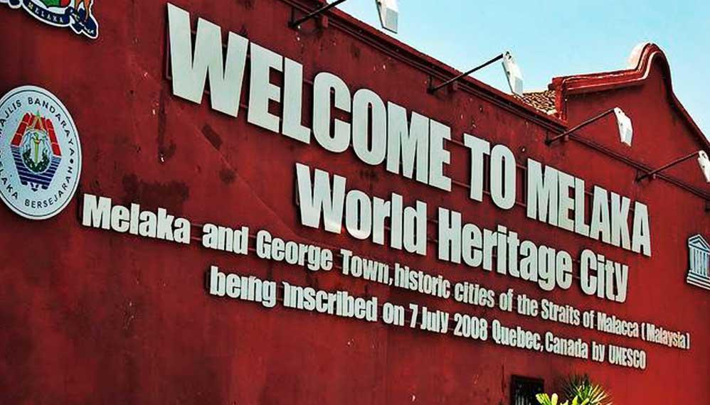 马六甲世界文化遗产授予时间